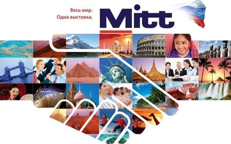 MITT 2017-открыта регистрация!